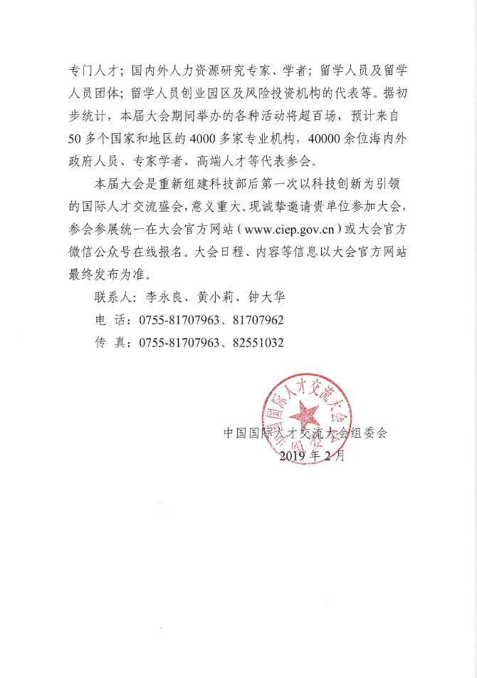 第十七届中国国际人才交流大会邀请函(深圳4/14-15)